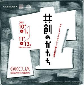 共創のかたち〜デジタルファブリケーション時代の創造力の開催について