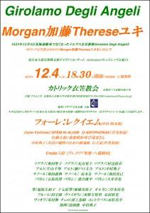 クラムジカフレンドシップ公演13 Girolamo Degli Angeli  Morgan加藤Thereseユキをしのんで