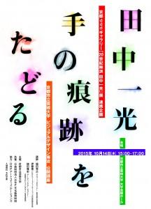 ビジュアル・デザイン専攻 公開講座「田中一光 〜手の痕跡をたどる〜」