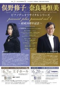 俣野修子 & 奈良場恒美 ピアノデュオリサイタルシリーズ
