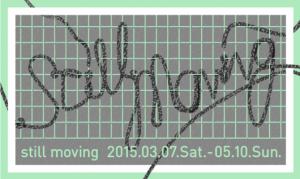 PARASOPHIA: 京都国際現代芸術祭 特別連携企画/京芸 Transmit Program #6 still moving