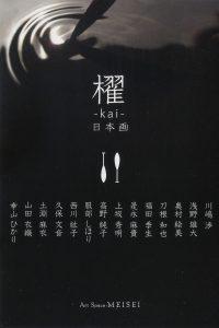 「櫂-kai-」京都市立芸術大学 日本画 川嶋渉研究室 修了生展