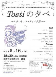 オーディトリアムコンサート[Tosti の夕べ~ようこそ、トスティの世界へ~]
