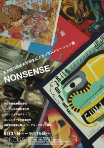 京都市立芸術大学ギャラリー@KCUA「五カ国の芸術大学学生によるイラストレーション展 NONSENSE」