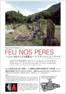 特別授業「FEU NOS PERES -ニューカレドニアの日系人ー」