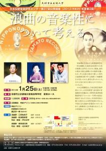 日本伝統音楽研究センター 第37回公開講座「浪曲の音楽性について考える」