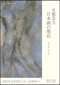 京都芸大日本画の現在 ーカリキュラムー