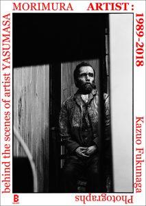 福永一夫 写真展 『ARTIST 1989−2018 ー 美術家 森村泰昌の舞台裏』