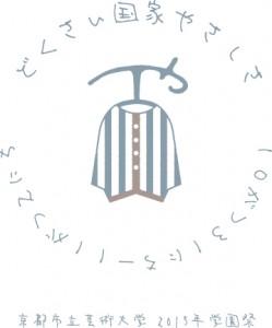 京都市立芸術大学 芸大祭 2015