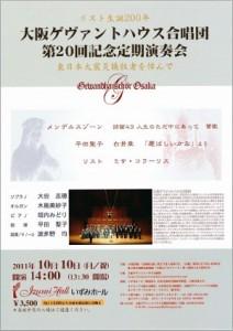 リスト生誕200年・大阪ゲヴァントハウス合唱団第20回記念 定期演奏会について