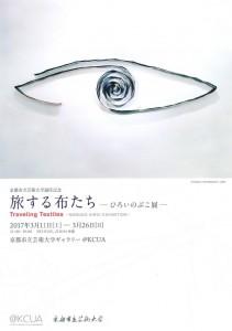 京都市立芸術大学退任記念 「旅する布たち―ひろいのぶこ展―」