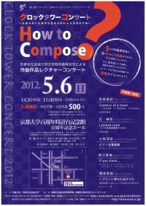 クロックタワーコンサート~京都大学と京都市立芸術大学による交流の午後~「How to Compose」