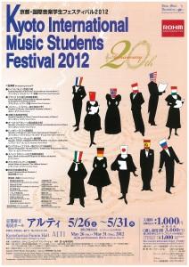 京都・国際音楽学生フェスティバル2012