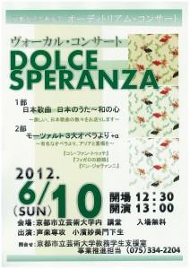 オーディトリアムコンサート[ヴォーカル・コンサート「DOLCE SPERANZA」]