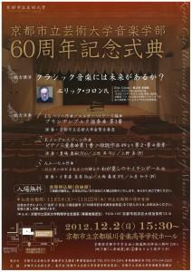 京都市立芸術大学音楽学部 60周年記念式典