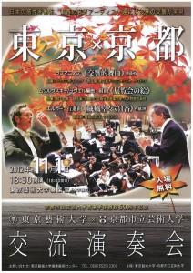 音楽学部60周年記念 東京藝術大学×京都市立芸術大学 交流演奏会