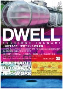 DWELL-棲息すること-空間デザインの未来展