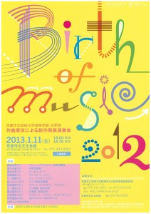 作曲専攻生による新作発表演奏会「文化会館コンサート」 Birth of music 2012
