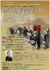 日本伝統音楽研究センター 第35回公開講座「黒御簾音楽を探る‐芸談と資料研究‐」