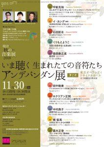 〈現音・秋の音楽展2018〉いま聴く 生まれたての音符たち アンデパンダン展 Japan Society for Comtenporary Music   Autumn Exhibition 2018 Indépendants
