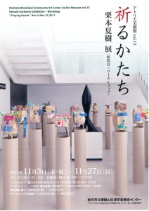 アトリエ美術館vol.15栗本夏樹展『祈るかたち』