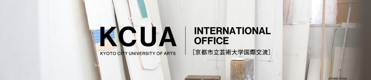 京都市立芸術大学国際交流ウェブサイト
