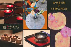 色とかたち ー 漆・栗本夏樹×日本画・吉岡佐知 ー