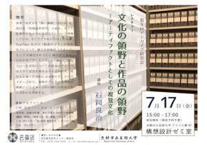 芸術資源研究センター 第9回アーカイブ研究会(台風接近のため延期)