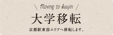 大学移転 京都駅東部エリアへ移転します。