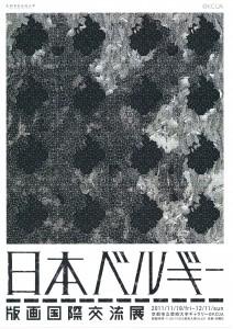 日本ベルギー版画国際交流展