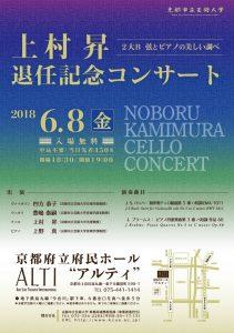 上村昇教授退任記念コンサート