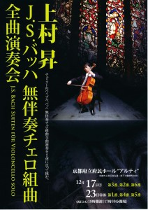 上村昇 J.S.バッハ無伴奏チェロ組曲全曲演奏会 第1夜