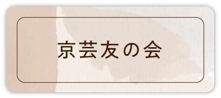 京芸友の会