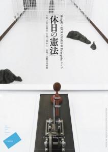 Shing02×KURANAKA@PARASOPHIA:ライブ「休日の憲法」