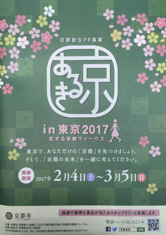 京あるき in 東京 2017 特別講座 京都と人形浄瑠璃「義太夫節」