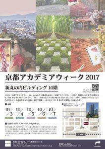京都アカデミアウィーク2017