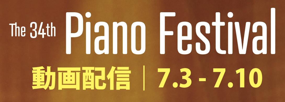 第34回ピアノフェスティバル動画配信