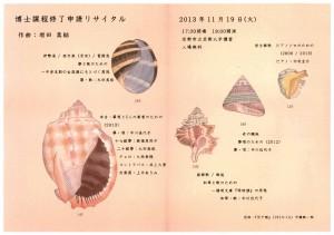 <博士課程修了申請リサイタル> 作曲:増田 真結