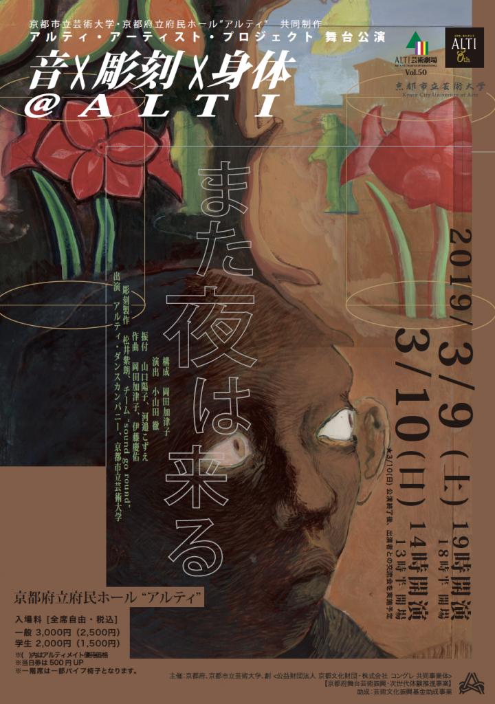 アルティ・アーティスト・プロジェクト舞台公演「音×彫刻×身体@ALTI」~また夜は来る~