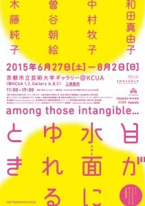 京都市立芸術大学ギャラリー@KCUA特別企画展 「月が水面(みなも)にゆれるとき」