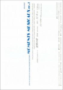 俣野修子室内楽シリーズ『楽興の時』 第3回 BRAHMS