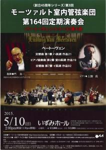 モーツァルト室内管弦楽団第164回定期演奏会