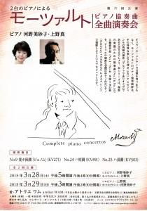 2台のピアノによる【モーツァルト ピアノ協奏曲全曲演奏会】第6回公演