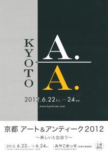 京都アート&アンティーク2012 〜美しいと出会う〜