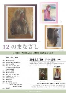 西田眞人日本画展「12のまなざし」