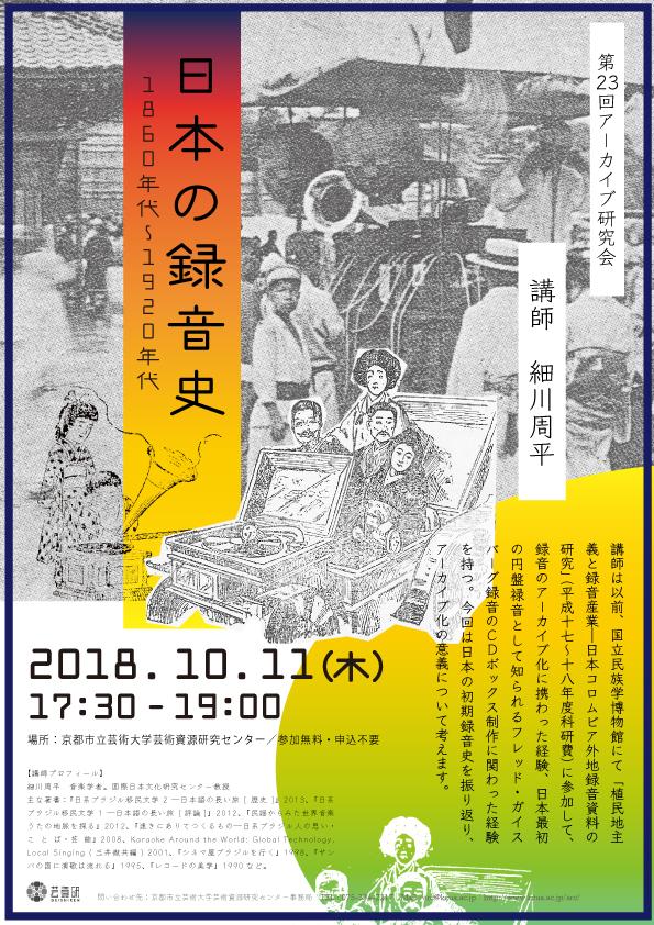 第23回アーカイブ研究会「日本の録音史(1860年代~1920年代)」