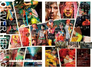 Artist-in-Residence Program 2012 展覧会<br>「Oliver Herring:Emi,Nabe,Kohei,Asako,Yoshitaka,Yohei,Yuma,Hiroki&#8230;」展