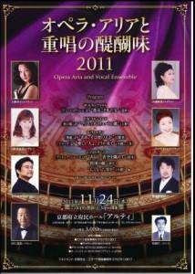 オペラ・アリアと重唱の醍醐味2011