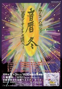 ウエスティ音暦・冬 〜弦楽アンサンブルの調べ〜