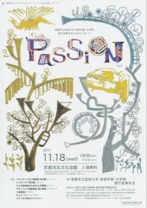 文化会館コンサート1 管・打楽専攻生によるコンサート「PASSION Vol.3」